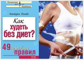 Девушки подскажите как похудеть